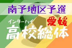 【予選中止】2020年度 愛媛県 高校総体サッカー競技(男子)インハイ 南予地区予選