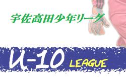 2020年度宇佐高田少年リーグ U-10(大分)大会情報お待ちしています