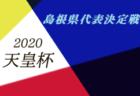 2020年度 神奈川県女子サッカー選手権 皇后杯 優勝はSEISA OSAレイア湘南FC!
