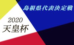 【開催日決定】2020年度 天皇杯 第25回 島根県サッカー選手権大会  準決勝8/9、決勝8/16開催