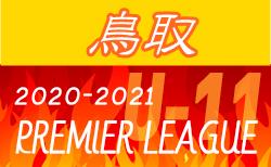 2020-2021 アイリスオーヤマ プレミアリーグU-11 鳥取 2/28結果掲載!次回日程お待ちしています。