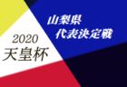 【開催検討中 5月末までは中止】2020年度 松本・塩尻U-10リーグ(長野)情報提供お待ちしております