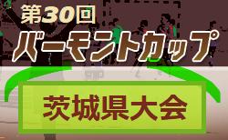 【大会中止】2020年度JFAバーモントカップ第30回全日本U-12フットサル選手権大会茨城県大会 6/6から開催!