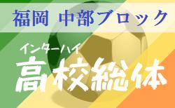 【大会中止】2020年度福岡県高校総体サッカー競技 中部ブロック予選会(インハイ)4/25~