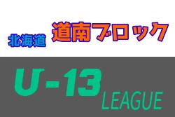 2020年度 第3回道南ブロックカブスリーグ U-13大会 5/30~開催!組み合わせ掲載 (延期や中止になる場合有)