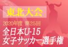2020年度 JFA第44回 全日本U-12サッカー大会 飛騨地区予選 優勝はエスティーロ!情報提供ありがとうございました!