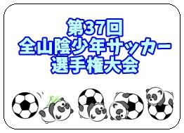 【大会中止】2020年度 第37回全山陰少年サッカー選手権大会(島根開催) 6月