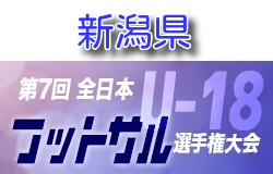 2020年度 JFA 第7回 全日本U-18フットサル大会 新潟県大会 5月開催 情報募集中!