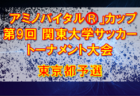2020年度 関西クラブユース地域リーグ 兼 日本クラブユースサッカー(U-18) Town Club Cup関西予選   8/9結果速報!次節8/16