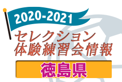 2020-2021 【徳島県】セレクション・体験練習会 募集情報まとめ