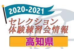 2020-2021 【高知県】セレクション・体験練習会 募集情報まとめ