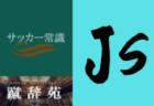ジュニアサッカーNEWS【サッカー用語解説集】