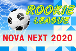 中国Rookie League  NOVA NEXT 2020(LIGA NOVA 2021参入リーグ)  12/5結果速報!