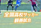 2019年度 第17回 U-16四国トレセンリーグ 優勝は愛媛県!結果表掲載!