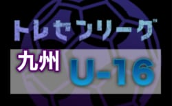 【中止】2020年度 九州トレセンリーグU-16(佐賀県開催) 4/25.26開催