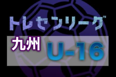 【中止】2020年度 九州トレセンリーグU-16(佐賀県開催)