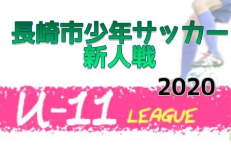 2020年度 長崎市少年サッカーU-11(新人戦)前期リーグ 結果速報お待ちしています!7/4