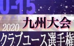 【大会延期】2020 第35回九州クラブユースU-15サッカー選手権大会 11/21~23開催予定