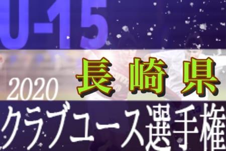 2020年度 第26回長崎県クラブユース(U-15)サッカー選手権大会 結果速報お待ちしています!7/4