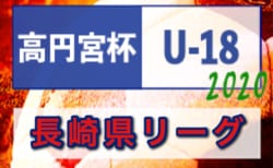 高円宮杯U-18サッカーリーグ2020長崎県リーグ 組合せ掲載!!4/18開幕!