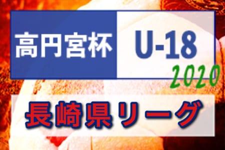 2020 高円宮杯U-18サッカーリーグ2020長崎県リーグ 結果掲載!次回10/3,4