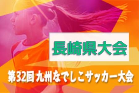 2020年度 第32回九州なでしこサッカー大会長崎県大会 大会情報募集中! 4月開催!