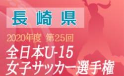2020年度 第25回九州女子ユース(U-15)長崎県予選 情報募集中!
