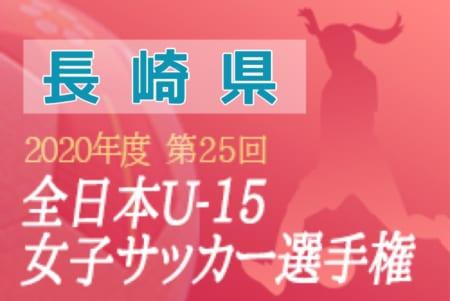 2020年度 第25回九州女子ユース(U-15)長崎県予選 情報募集中!4月開催