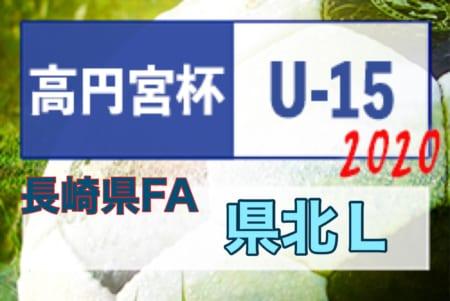 【1・2節中止】高円宮杯JFA U-15サッカーリーグ2020長崎県FA 県北リーグ 6/20開幕!