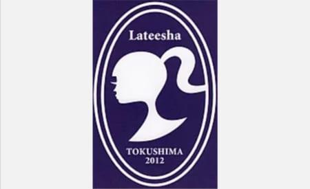 徳島ラティーシャ ジュニアユース体験練習会 随時開催 2020年度 徳島県