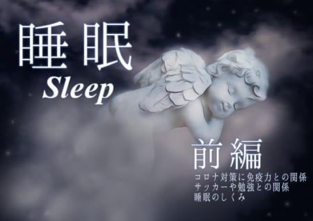 【『睡眠』前編】一日の3分の1は睡眠!コロナに負けない免疫力アップに重要!サッカーや勉強と関係あるの?睡眠はこんなに大事!