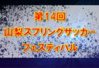 2019年度 サッカーカレンダー【山梨】年間スケジュール一覧