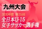 2020年度第25回九州U-15女子サッカー選手権大会  優勝は神村学園(3連覇)!