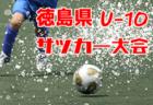 【大会中止・前園真聖アンバサダーのコメント追加】ダノンネーションズカップ2020 in JAPAN 本大会 男子 (東京開催)