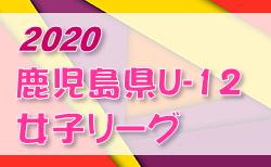 2020年度 鹿児島県U-12女子リーグ戦 情報お待ちしています!