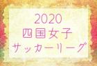 2020年度 第27回アジアスポーツ中西真一杯(U-10)少年サッカー大会(北海道)優勝は奈井江サッカースポーツ少年団!