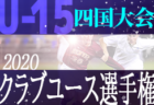 【延期】2020年度 Blue Wave winter league(ウィンターリーグ) 中四国