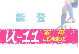 JFA2020 能登地区サッカーリーグ(U-11前期)石川 情報お待ちしております
