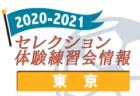 2020-2021 【東京】セレクション・体験練習会 募集情報まとめ 情報募集中