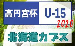 2020年度第14回北海道カブスリーグU-15 兼 高円宮杯JFAU-15サッカーリーグ 優勝はコンサドーレ札幌!2部は次節10/31最終節!