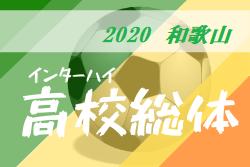 2020年度 和歌山県 高校総体サッカー競技<インハイ男子の部> 5月~開催!大会情報お待ちしています