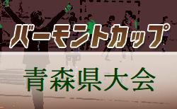 2020年度JFAバーモントカップ全日本U-12フットサル選手権大会青森県大会7/12に延期!