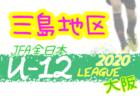 2020年度 U-12リーグ第44回全日本少年サッカー大会 中河内地区予選 5月 情報お待ちしています!