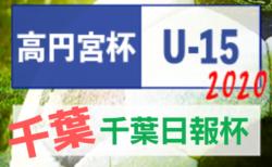 2020年度 千葉日報杯 第28回千葉県ユースU-15サッカー大会(高円宮杯)9/27一部結果掲載!続報もお待ちしています