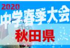 2020年度第61回秋田県中学校春季選抜サッカー大会 5/16.17 大会中止