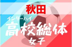 【大会中止】2020年度第66回秋田県高校総体 サッカー競技(女子)インターハイ 大会情報お待ちしております