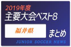 2019年度 福井県 主要大会(1種~4種) 輝いたチームは!?上位チームまとめ