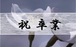 17チーム追加 令和元(2019)年度卒団・卒部 サッカーチームの「贈る言葉・送られる言葉」集
