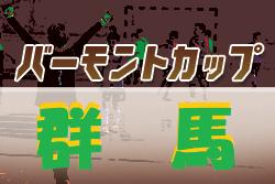 【大会中止】2020年度 JFAバーモントカップ 第30回全日本U-12フットサル選手権大会 群馬県大会