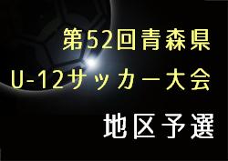 2020年度 第52回青森県U-12サッカー大会八戸地区予選 【中止】